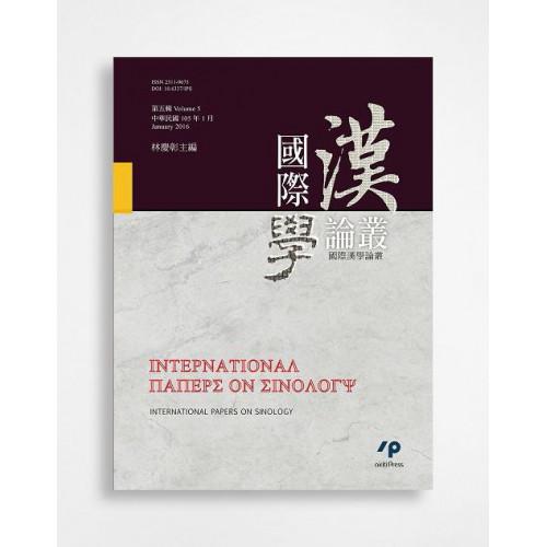 國際漢學論叢‧第五輯