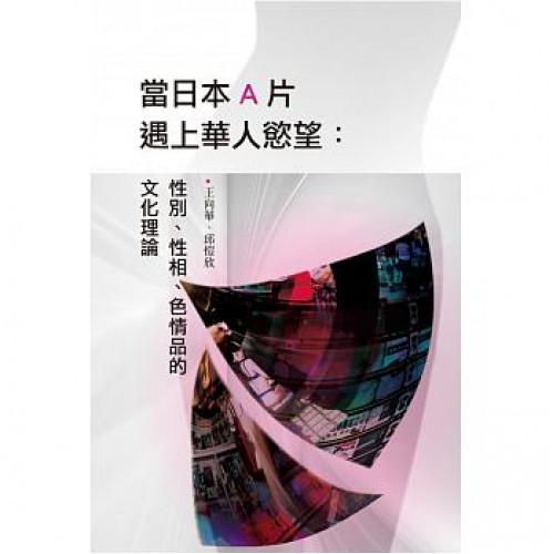 當日本A片遇上華人慾望:性別、性相、色情品的文化理論