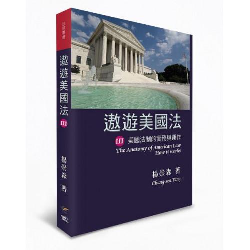遨遊美國法Ⅲ:美國法制的實務與運作