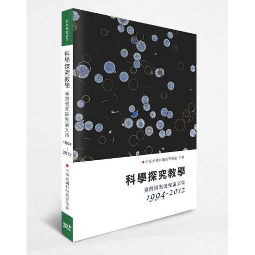 科學探究教學:臺灣個案研究論文集(1994-2012)