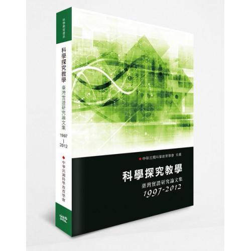 科學探究教學:臺灣實證研究論文集(1997-2012)