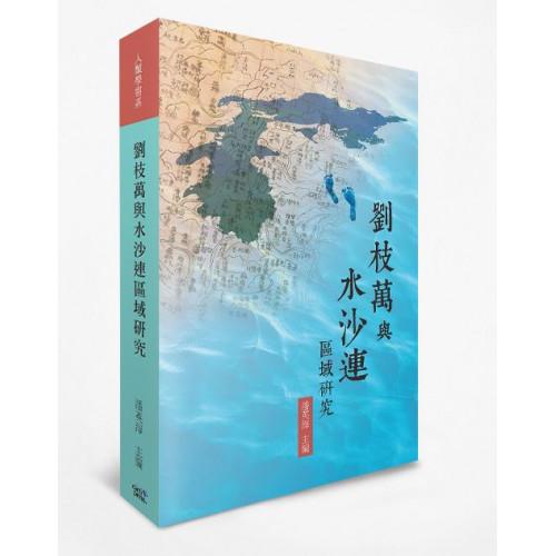 劉枝萬與水沙連區域研究