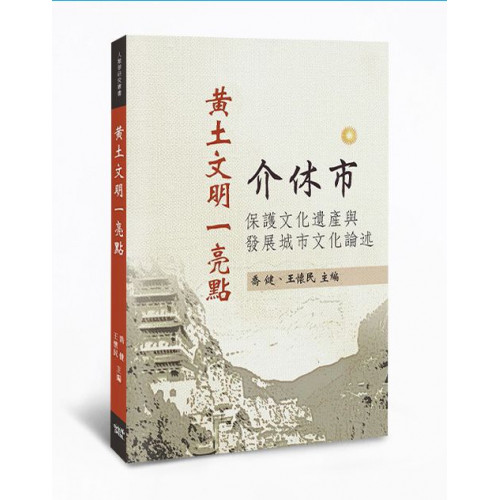 黃土文明一亮點:介休市 保護文化遺產與發展城市文化論述