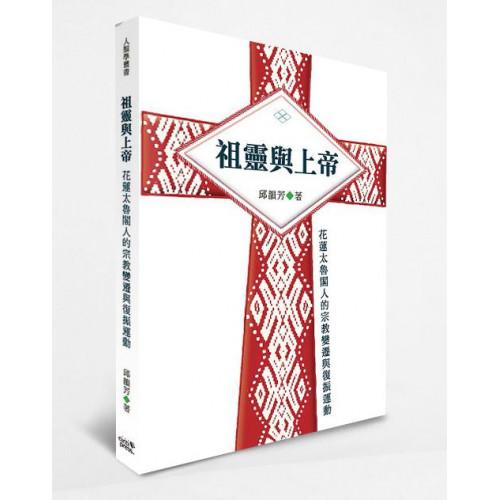 祖靈與上帝:花蓮太魯閣人的宗教變遷與復振運動