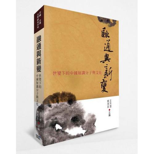 融通與新變:世變下的中國知識分子與文化