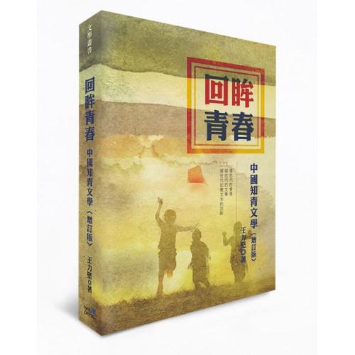 回眸青春:中國知青文學(增訂版)
