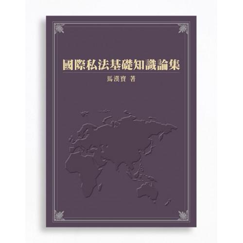 國際私法基礎知識論集