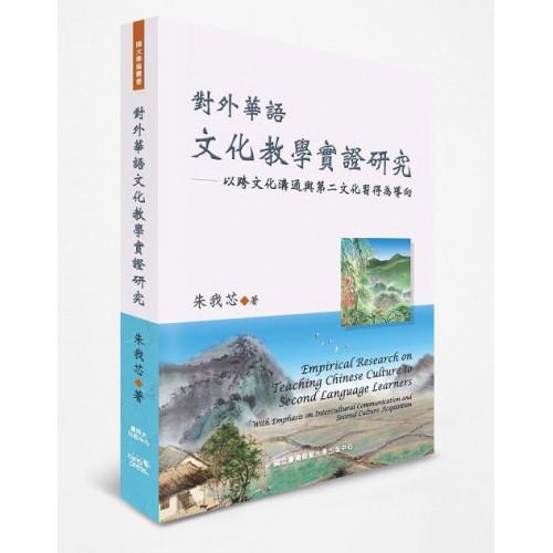 對外華語文化教學實證研究:以跨文化溝通與第二文化習得為導向