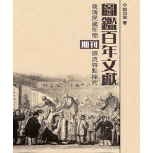 圖鑑百年文獻:晚清民國年間期刊源流特點探究