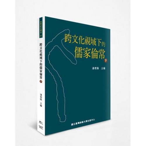 跨文化視域下的儒家倫常(下)