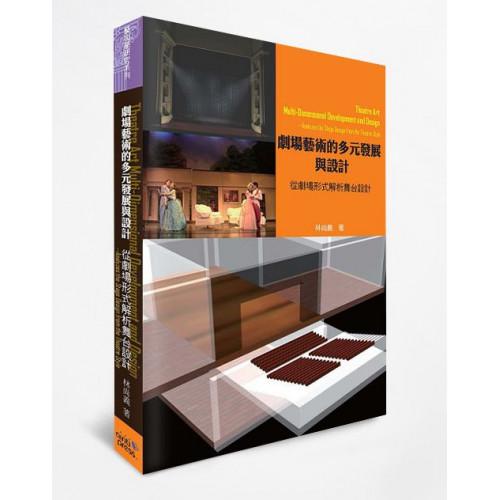 劇場藝術的多元發展與設計──從劇場形式解析舞台設計