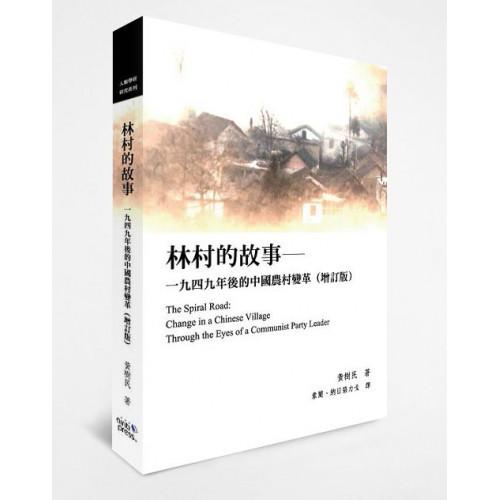 林村的故事── 一九四九年後的中國農村變革(增訂版)