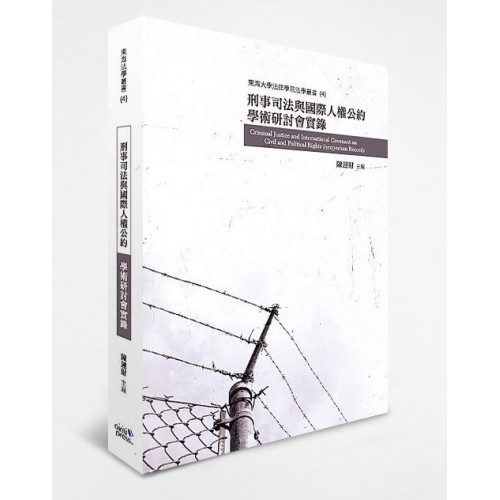 刑事司法與國際人權公約學術研討會實錄