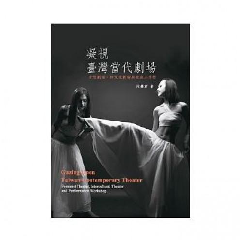 凝視台灣當代劇場:女性劇場、跨文化劇場與表演工作坊
