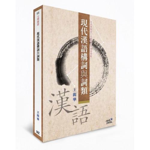 現代漢語構詞與詞類:以作家作品為範例