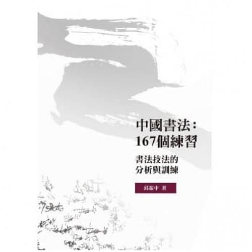中國書法:167個練習―書法技法的分析與訓練