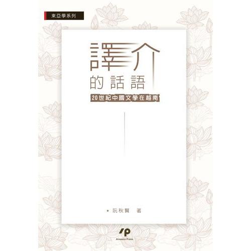 譯介的話語:20世紀中國文學在越南