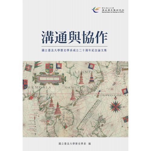 溝通與協作:國立臺北大學歷史學系成立二十週年紀念論文集