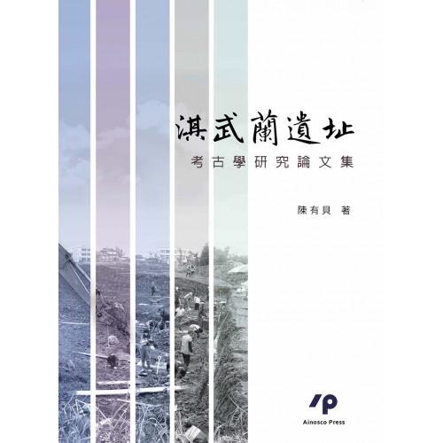 淇武蘭遺址考古學研究論文集