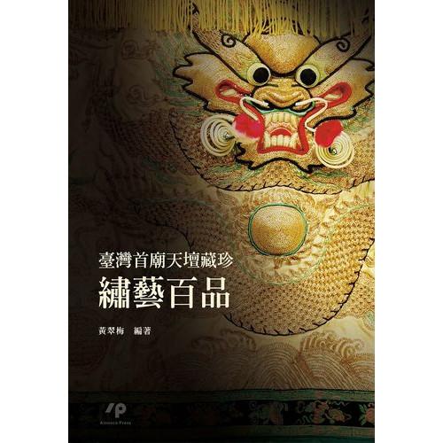 臺灣首廟天壇藏珍──繡藝百品