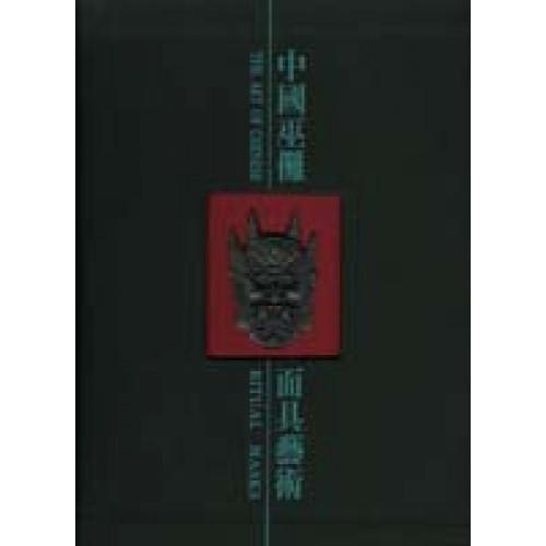 中國巫儺面具藝術 The Art of Chinese Ritural Masks