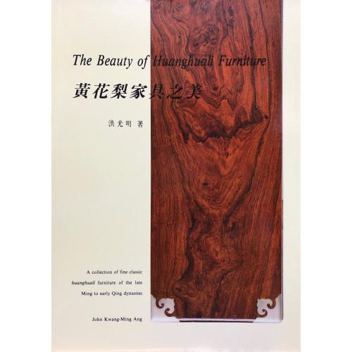 黃花梨家具之美 The Beauty of Huanghuali Furniture