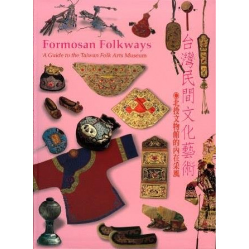 台灣民間文化藝術 Formosan Folkways, A Guide to the Taiwan Folk Arts Museum