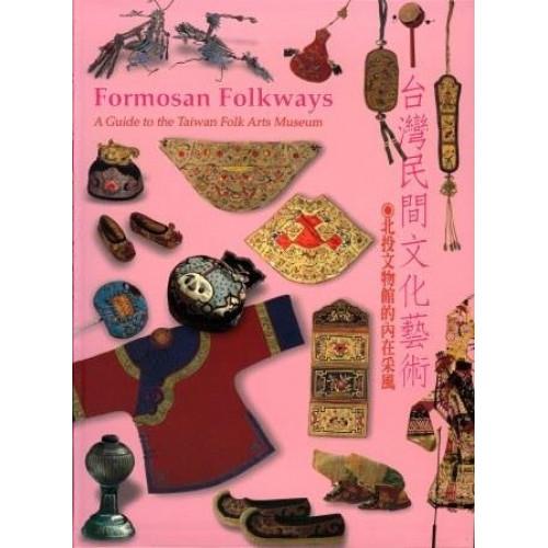 台灣民間文化藝術 Formosan Folkways, A Guide to the Taiwan Folk Arts Museum