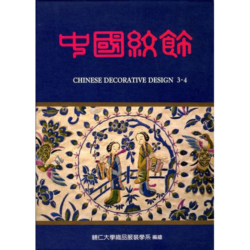 中國紋飾 (第3 & 4冊)平裝 Chinese Decorative Design, vols. 3&4