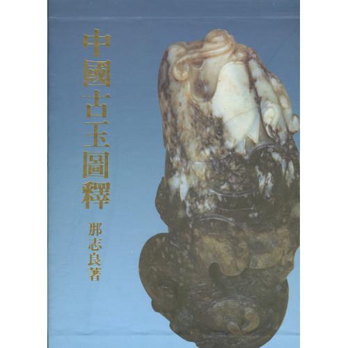 中國古玉圖釋