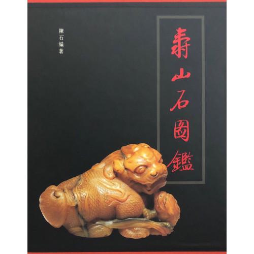 壽山石圖鑑