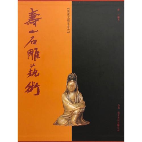 壽山石雕藝術