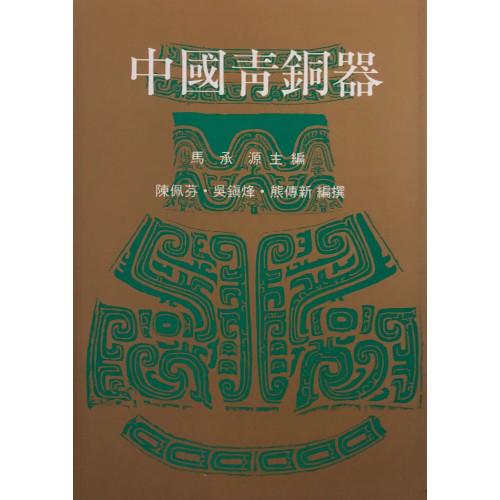 中國青銅器