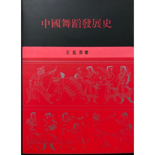 中國舞蹈發展史