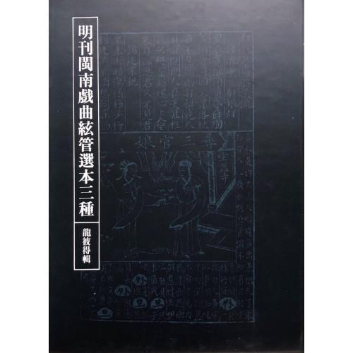 明刊閩南戲曲絃管選本三種