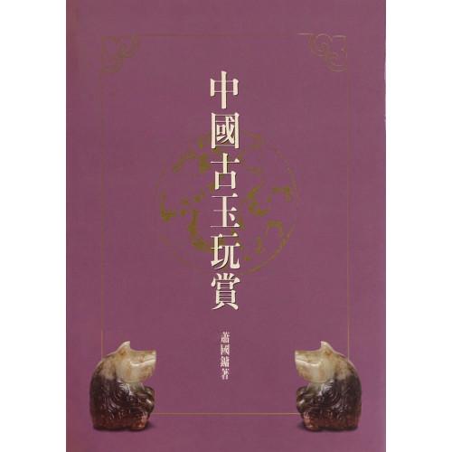 中國古玉玩賞