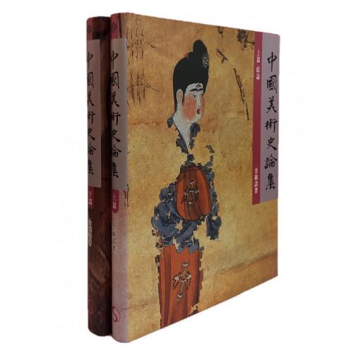 中國美術史論集 (2冊)