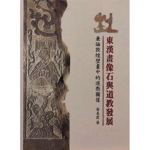東漢像畫像石與道教發展