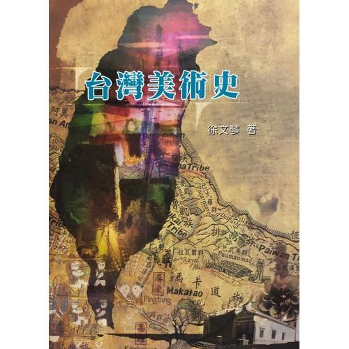 台灣美術史