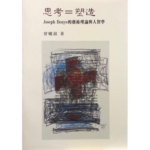 思考=塑造 Joseph Beuys的藝術理論與人智學