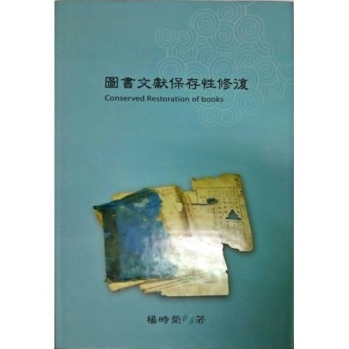 圖書文獻保存性修復