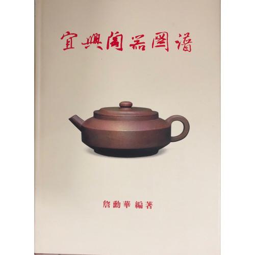 宜興陶器圖譜