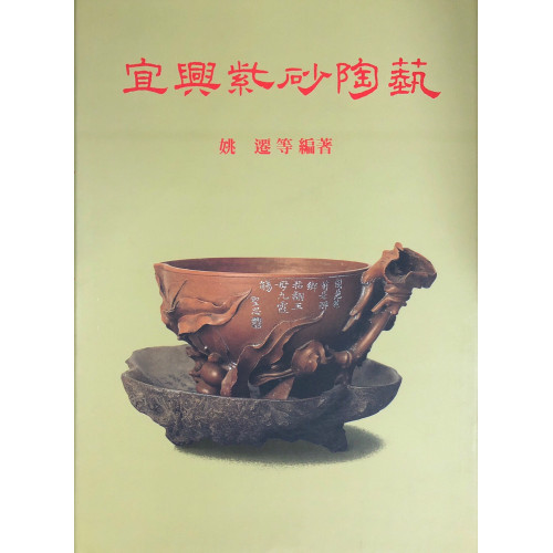 宜興紫砂陶藝