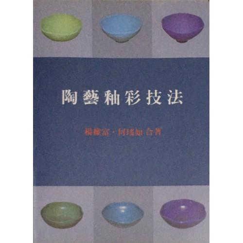 陶藝釉彩技法