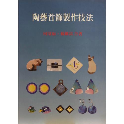 陶藝首飾製作技法