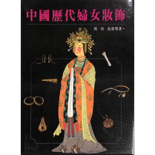 中國歷代婦女妝飾