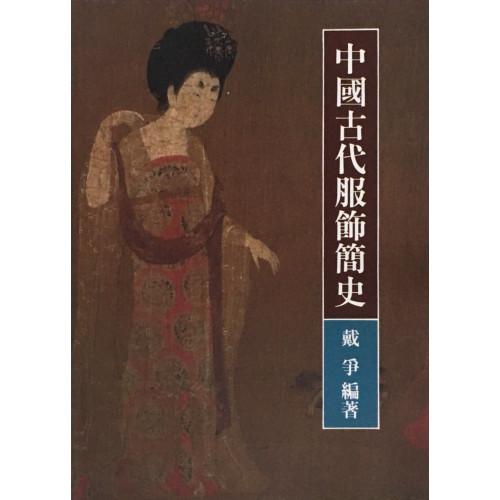 中國古代服飾簡史