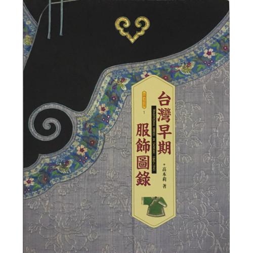 台灣早期服飾圖錄
