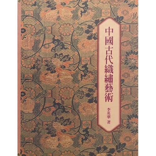 中國古代織繡藝術
