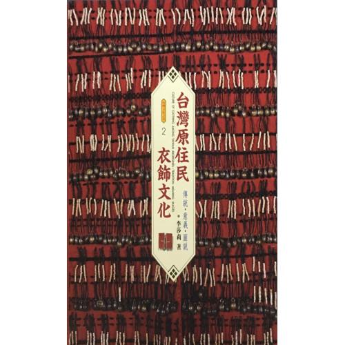 台灣原住民衣飾文化─傳統‧意義‧圖說